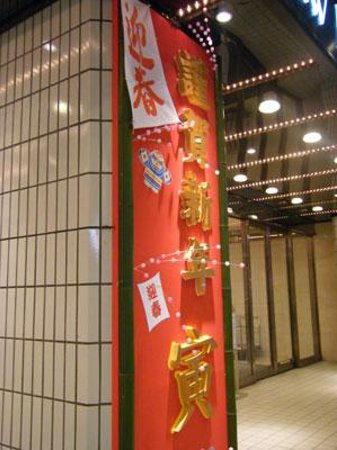 Asakusa View Hotel : ホテル玄関の「お飾り」