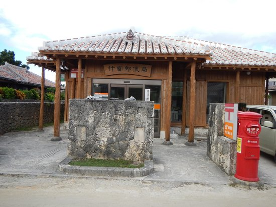 ‪Taketomi Post Office‬