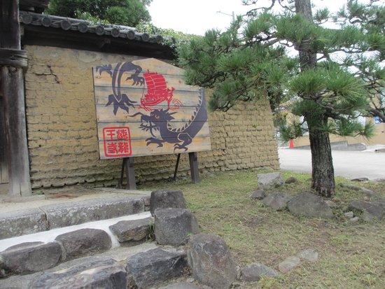Kairyuoji Temple: 門前