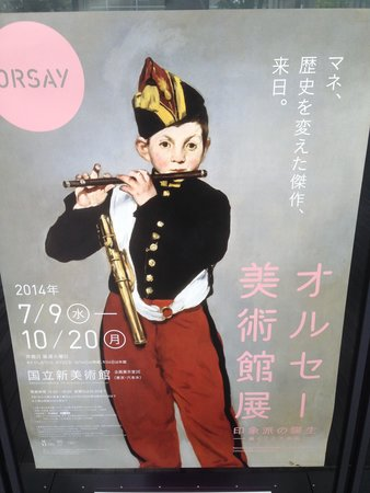 The National Art Center, Tokyo : ポスター