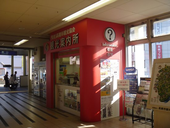 Takatsuki Tourist Information Center