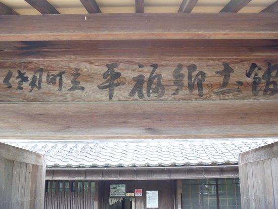 Hirafuku Local Museum