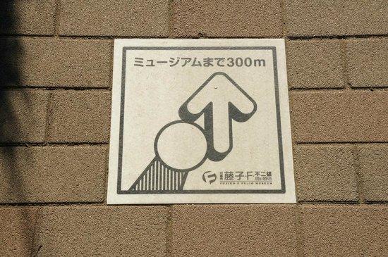 Fujiko F Fujio Museum: 繼續前進300M就到博物館了