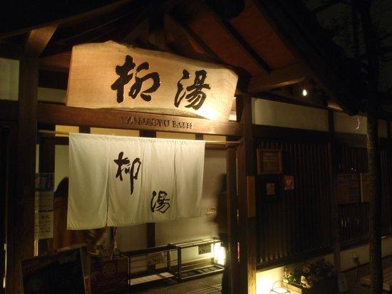 Yanagi Yu : 外観