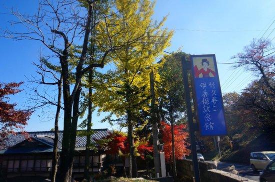 Takehisa Yumeji, Ikaho Museum: 案内表示