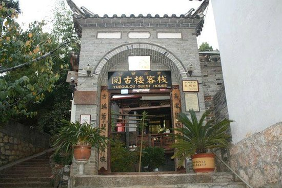 Yuegulou Hostel Lijiang Quyuan: Hotel main entrance