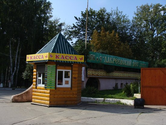 Lakreyevskiy Wood, Central Park of Culture and Leisure