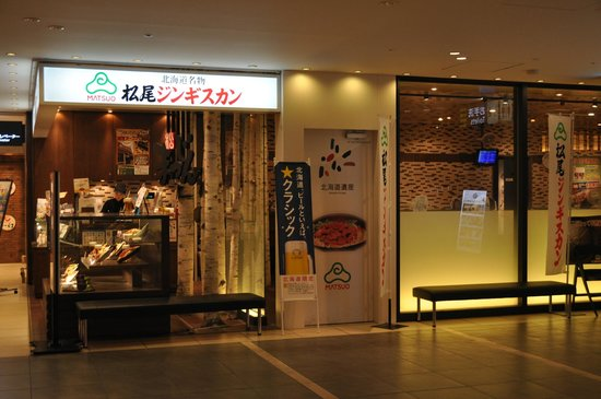 Matsuo Genghis Khan New Chitose Airport : 外観