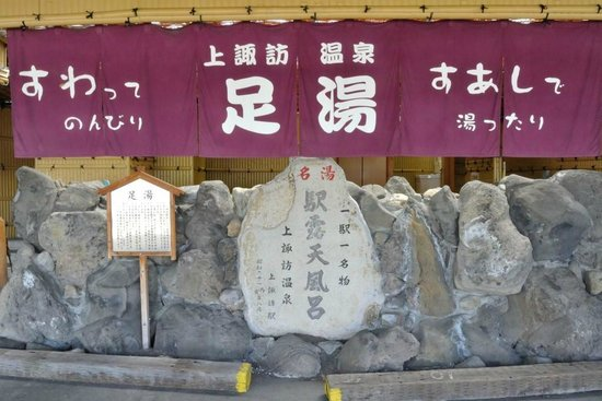 Kamisuwa Onsen: 足湯ののれん