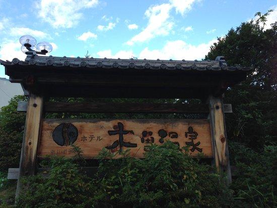 Hotel Kiso-onsen : 良いお湯でした