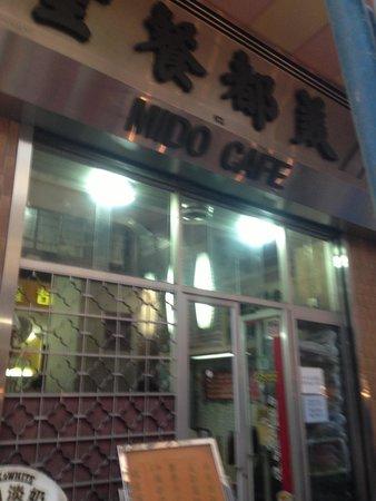 Mido Cafe: 入口