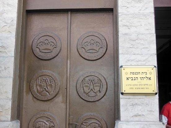 Neve Tzedek: porte massive d'une vielle synagogue
