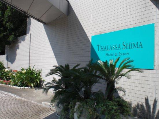 Thalassa Shima Hotel & Resort: 入り口です