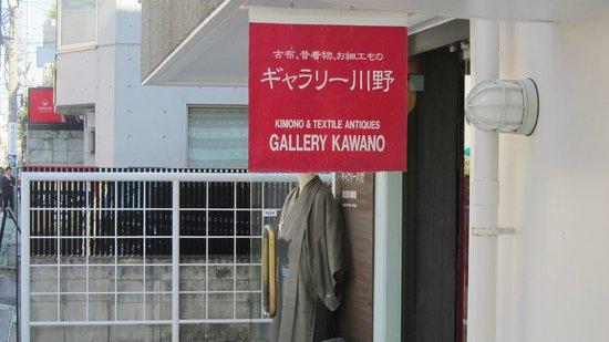 Gallery Kawano Omote-Sando