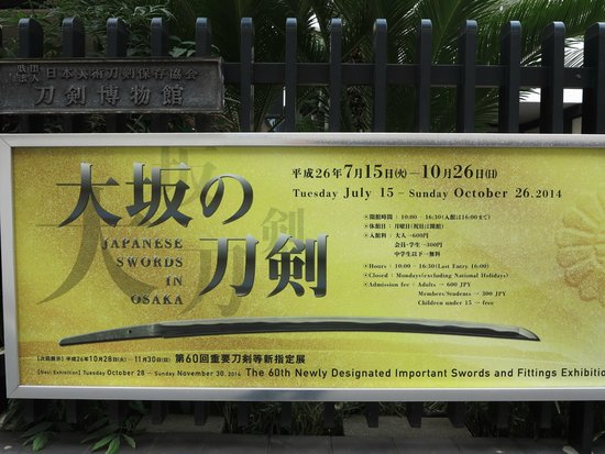 The Japanese Sword Museum: Japanese Sword Museum