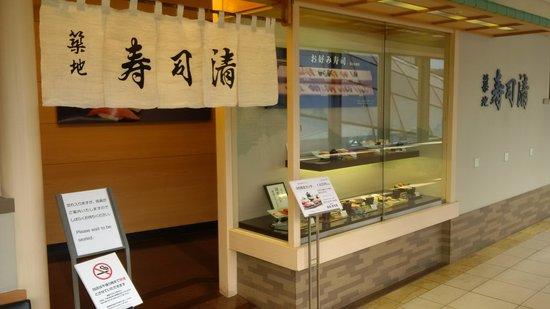 築地寿司清 伊勢丹京都店