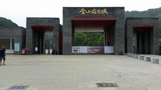 Travel Great Wall: Jinshanling Great Wall