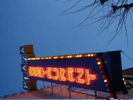 Plaza Restaurant & Tavern: Epic sign...