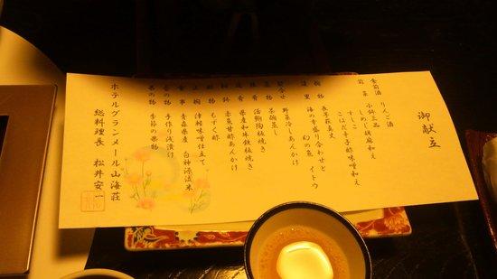 Hotel Grand Mer Sankaiso: 夕食お品書き