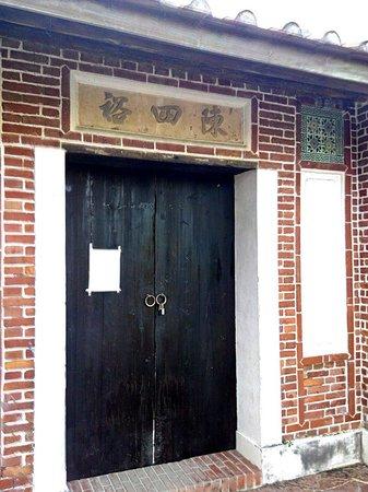 Yi Yuan Mansion: 正門近拍