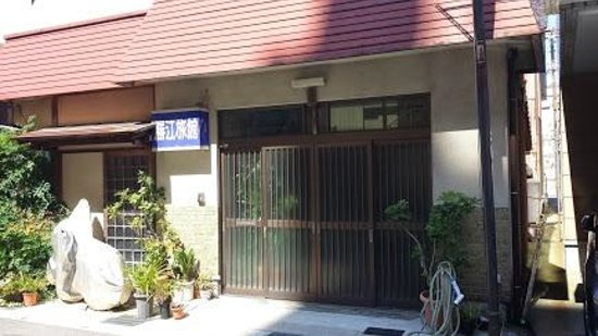 Katsue Ryokan: 入口