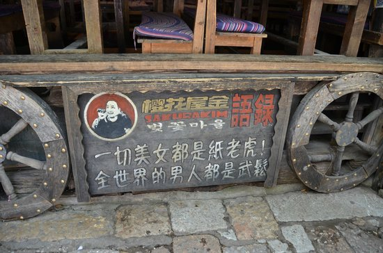 Square Street (Sifangjie): Restaurant Funny