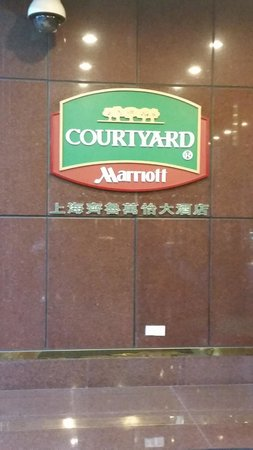 Courtyard Shanghai-Pudong: Hotel logo outside the lobby.