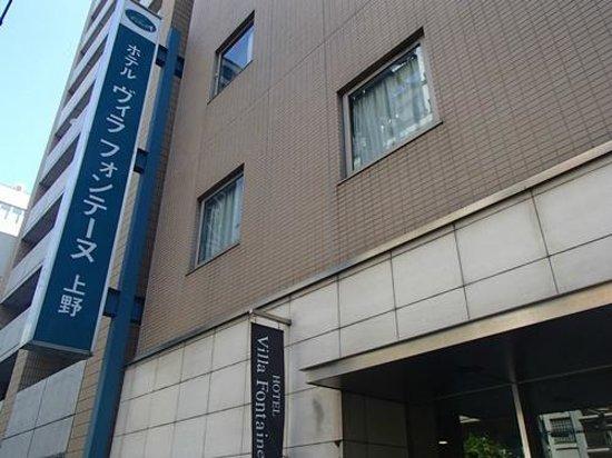 Hotel Villa Fontaine Ueno: 外観