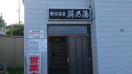 Hama no Yu