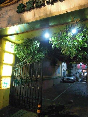 Zhong An Inn (Dong Dan Hotel): 玄關