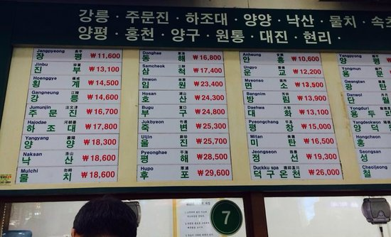 Image result for Dong Seoul Terminal