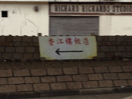 L'hotel Island South : P1 出口の料理店標識