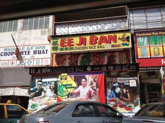 EeJiBan Chicken Rice Ball Halal: Ee Ji Ban Restaurant