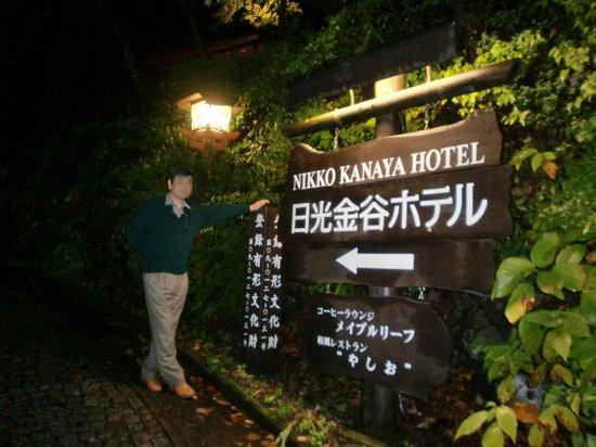 Nikko Kanaya Hotel: ホテル入り口