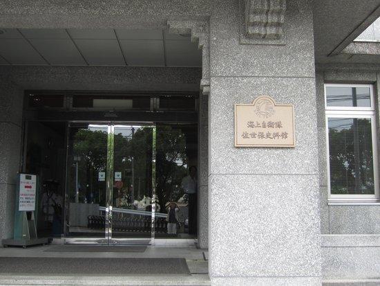 Maritime Self-Defense Force Sasebo Museum : 入口