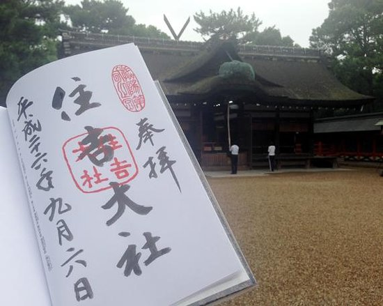 Sumiyoshi Taisha Shrine : 御朱印