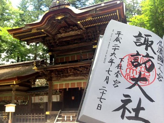 Suwa Shrine: 春宮の御朱印