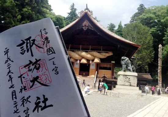 Suwa Shrine: 秋宮の御朱印