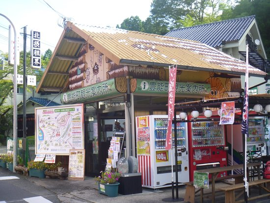 Toyono Town Tourist Information Center