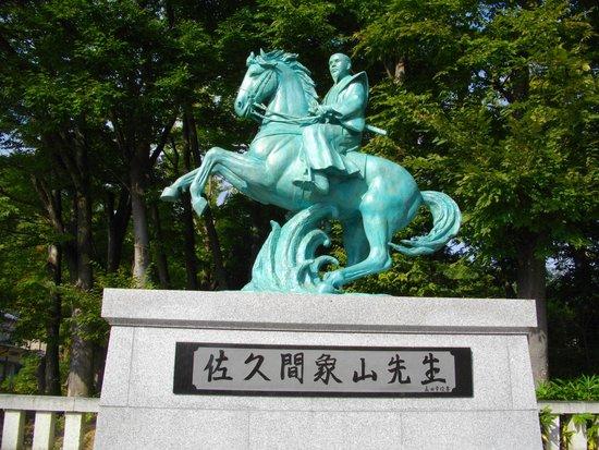 Matsushiro : 佐久間象山