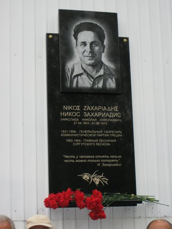 Memorial to Nikos Zakhariadis