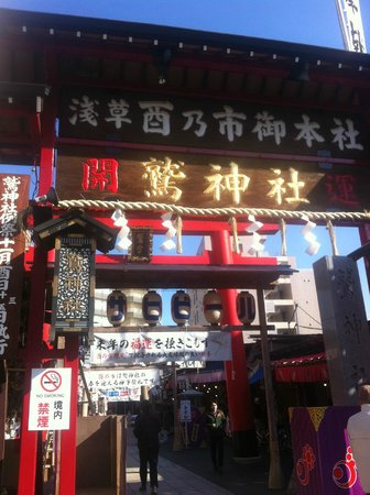 Otori Shrine