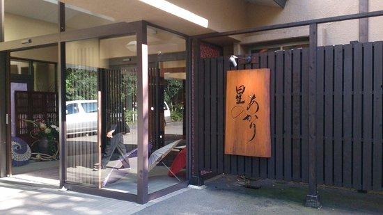 Hoshinoakari