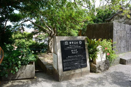 Sonohyan Utaki Stone Gate: 碑