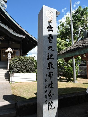Izumo Taishakyo Mission of Hawaii: 入口にある石碑です