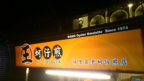 Wang Ji Oyster Omelet - Nanxing