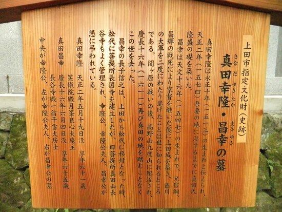 Hase Temple: 真田一族の云われが書かれた立札