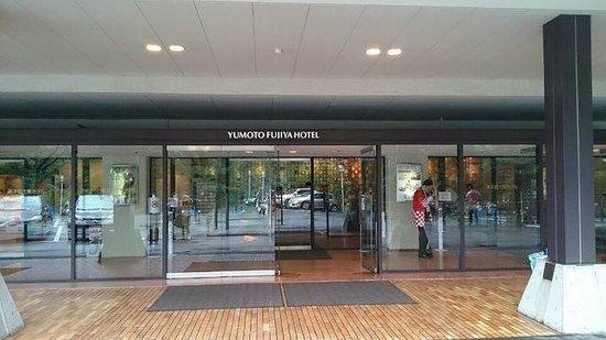 Yumoto Fujiya Hotel : ホテル入口