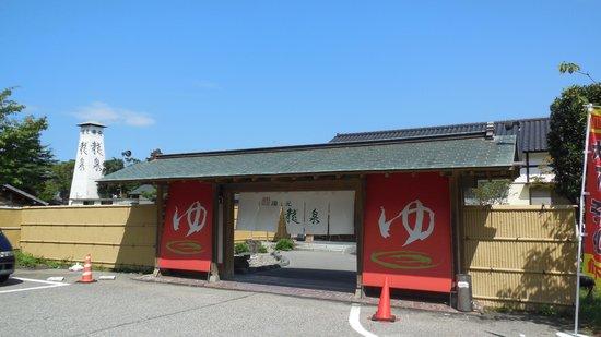 Ryusen - One Day Onsen