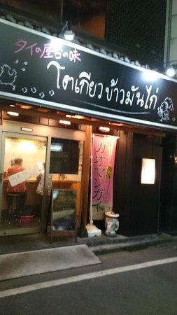 Tokyo Kaomangai: 店舗